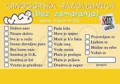 crnogorska_razglednicaa.jpg