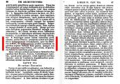 CELOSTRATA-ANTEPAGMENTA_Vitr-4-6-6.jpg