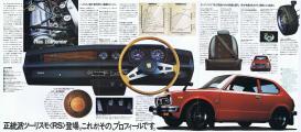 1974_HONDA Civic RS.J_04-06.jpg