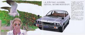 1976_HONDA_Accord_CVCC_AC-K1-605 T.J_04+05.jpg