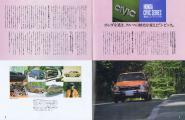 1991_HONDA Spirit.J_04+05.jpg