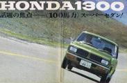 HONDA.1300 large.J-1969_01+02x.jpg