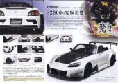 HONDA.S2000 J'S Racing.J-08_02+03.jpg