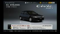 honda-civic-sir-ii-93.jpg