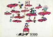 S500.J-1963_01.jpg