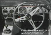 S360 Armaturen 02.jpg