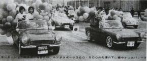 S360+S500_9th-Tokyo-1963_07.jpg