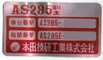 ID Plate.jpg