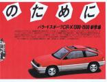 HONDA.Ballade Sports CR-X.J-1985_03.jpg