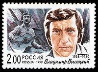 200px-Russia_stamp_V.Vysotsky_1999_2r.jpg
